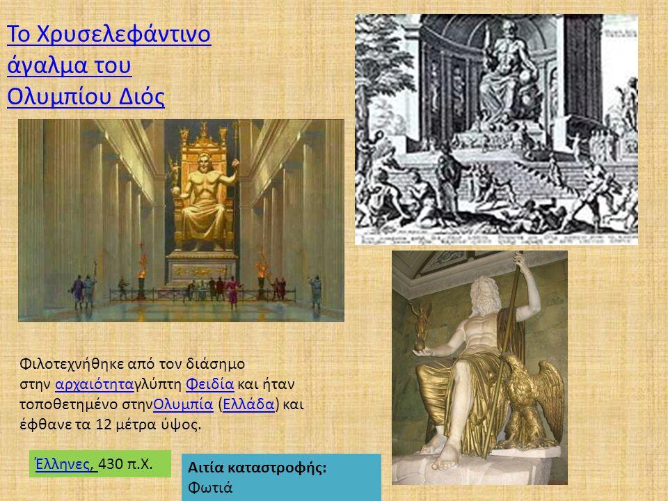 Το Χρυσελεφάντινο άγαλμα του Ολυμπίου Διός Φιλοτεχνήθηκε από τον διάσημο στην αρχαιότηταγλύπτη Φειδία και ήταν τοποθετημένο στηνΟλυμπία (Ελλάδα) και έφθανε τα 12 μέτρα ύψος.αρχαιότηταΦειδίαΟλυμπίαΕλλάδα ΈλληνεςΈλληνες, 430 π.Χ.