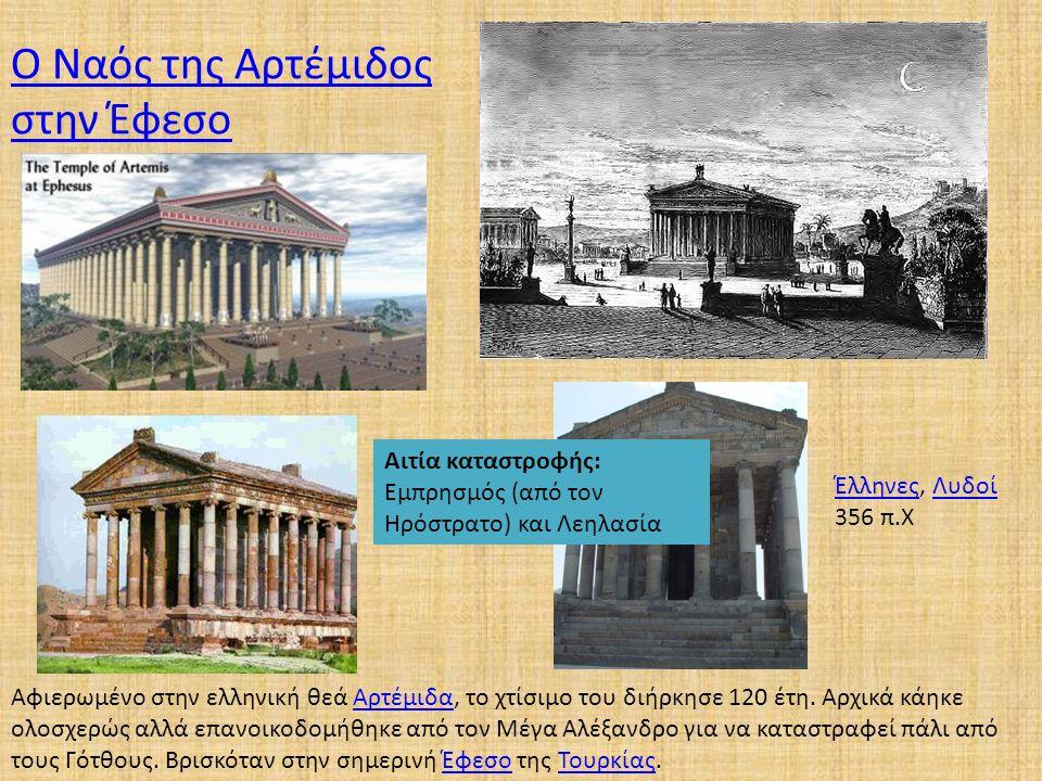 Ο Ναός της Αρτέμιδος στην Έφεσο Αφιερωμένο στην ελληνική θεά Αρτέμιδα, το χτίσιμο του διήρκησε 120 έτη. Αρχικά κάηκε ολοσχερώς αλλά επανοικοδομήθηκε α