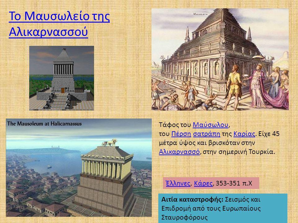 Το Μαυσωλείο της Αλικαρνασσού Τάφος του Μαύσωλου, του Πέρση σατράπη της Καρίας. Είχε 45 μέτρα ύψος και βρισκόταν στην Αλικαρνασσό, στην σημερινή Τουρκ