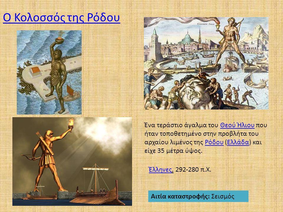 Ο Κολοσσός της Ρόδου Ένα τεράστιο άγαλμα του Θεού Ήλιου που ήταν τοποθετημένο στην προβλήτα του αρχαίου λιμένος της Ρόδου (Ελλάδα) και είχε 35 μέτρα ύψος.Θεού ΉλιουΡόδουΕλλάδα ΈλληνεςΈλληνες, 292-280 π.Χ.