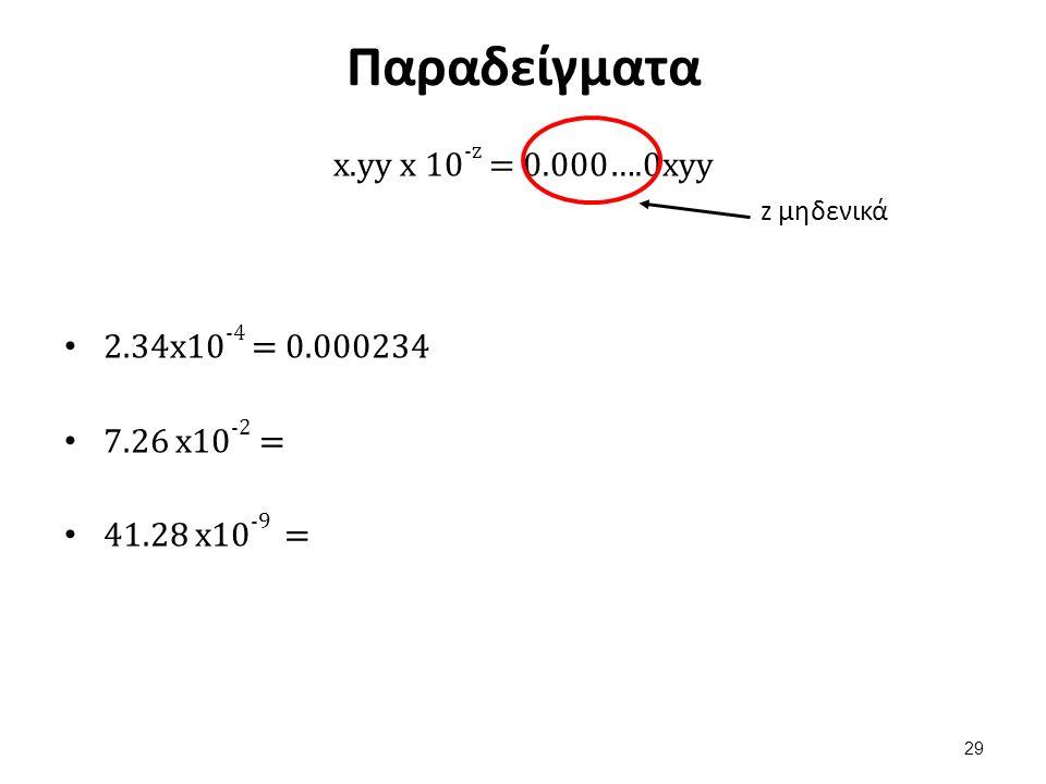 Παραδείγματα x.yy x 10 -z = 0.000….0xyy 29 z μηδενικά 2.34x10 -4 = 0.000234 7.26 x10 -2 = 41.28 x10 -9 =