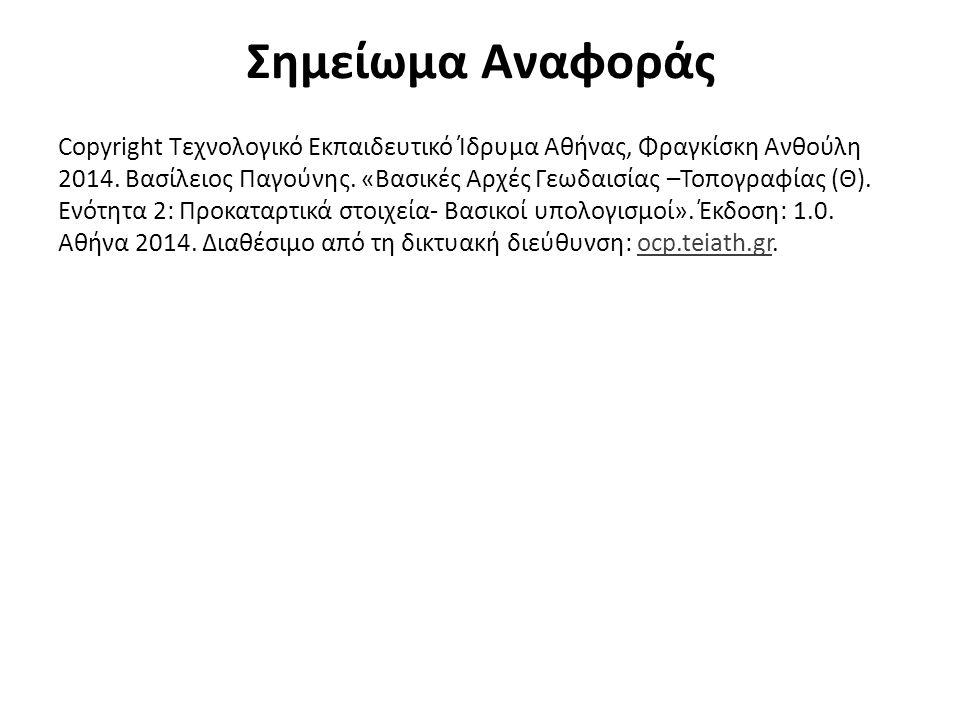 Σημείωμα Αναφοράς Copyright Τεχνολογικό Εκπαιδευτικό Ίδρυμα Αθήνας, Φραγκίσκη Ανθούλη 2014.