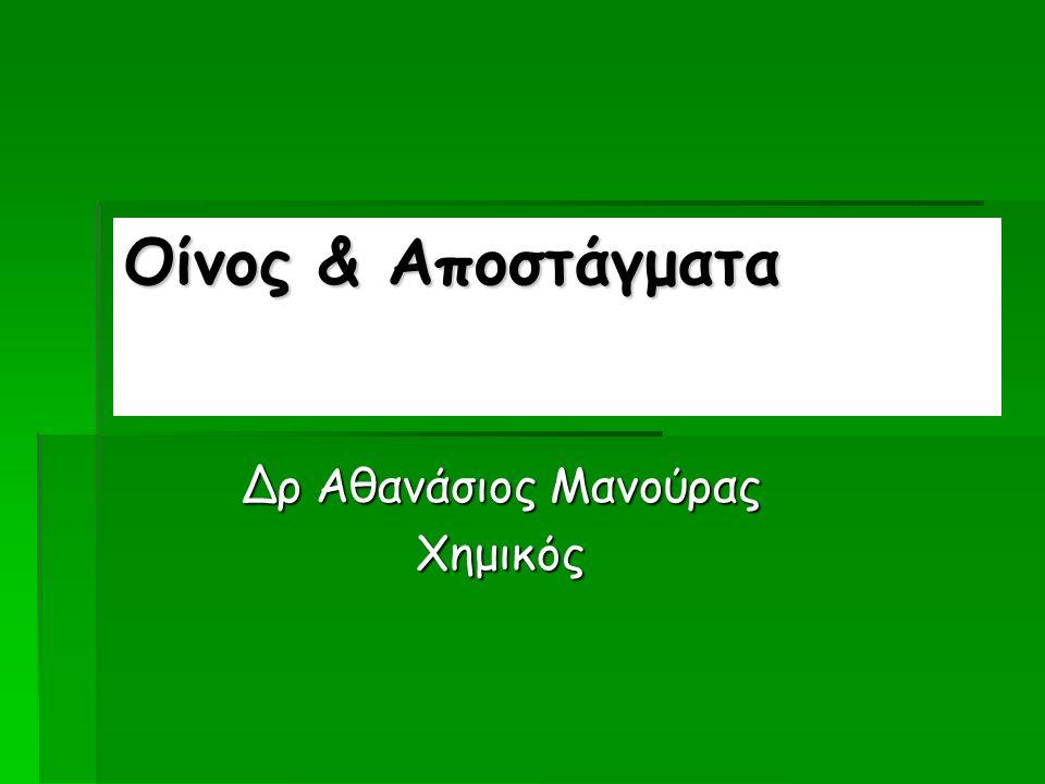 Οίνος & Αποστάγματα Δρ Αθανάσιος Μανούρας Χημικός