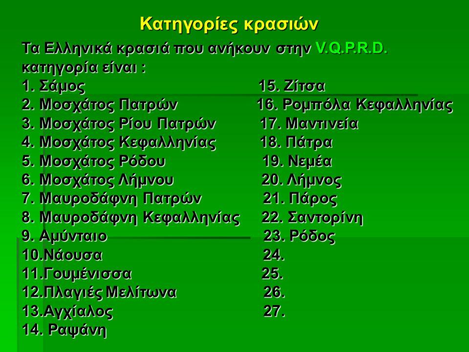 Κατηγορίες κρασιών Τα Ελληνικά κρασιά που ανήκουν στην V.Q.P.R.D. κατηγορία είναι : 1.Σάμος 15. Ζίτσα 2.Μοσχάτος Πατρών 16. Ρομπόλα Κεφαλληνίας 3.Μοσχ