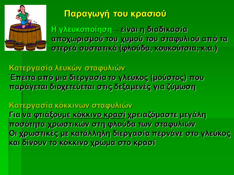 Παραγωγή του κρασιού Η γλευκοποίηση – είναι η διαδικασία αποχωρισμού του χυμού του σταφυλιού από τα στερεά συστατικά (φλούδα, κουκούτσια, κ.α.) Κατεργ