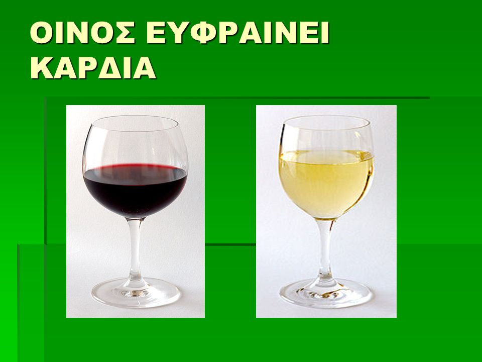 Τα τελευταία 20 χρόνια πολλές επιστημονικές μελέτες δείχνουν ότι το κρασί και κυρίως το κόκκινο έχει ιδιαίτερα ευεργετική επίδραση στην υγεία όταν πίνεται σε καθημερινή βάση με το φαγητό και με μέτρο Τα τελευταία 20 χρόνια πολλές επιστημονικές μελέτες δείχνουν ότι το κρασί και κυρίως το κόκκινο έχει ιδιαίτερα ευεργετική επίδραση στην υγεία όταν πίνεται σε καθημερινή βάση με το φαγητό και με μέτρο Για τους άντρες μέχρι 2 ποτήρια Για τους άντρες μέχρι 2 ποτήρια Για της γυναίκες 1 ποτήρι Για της γυναίκες 1 ποτήρι Γαλλικό παράδοξο (French paradox) Γαλλικό παράδοξο (French paradox) οι Γάλλοι, οι οποίοι πίνουν συχνά κόκκινο κρασί με, τα γεύματά τους, παρουσιάζουν χαμηλότερα ποσοστά καρδιοπαθειών, παρόλο που η πρόσληψη κορεσμένου λίπους είναι ανάλογη με των άλλων δυτικοευρωπαϊκών κρατών, όπως της Βρετανία οι Γάλλοι, οι οποίοι πίνουν συχνά κόκκινο κρασί με, τα γεύματά τους, παρουσιάζουν χαμηλότερα ποσοστά καρδιοπαθειών, παρόλο που η πρόσληψη κορεσμένου λίπους είναι ανάλογη με των άλλων δυτικοευρωπαϊκών κρατών, όπως της Βρετανία Το κρασί και η υγεία