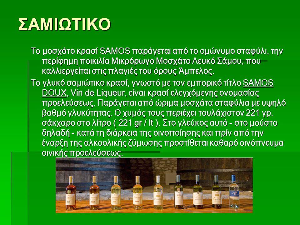 ΣΑΜΙΩΤΙΚΟ Το μοσχάτο κρασί SAMOS παράγεται από το ομώνυμο σταφύλι, την περίφημη ποικιλία Μικρόρωγο Μοσχάτο Λευκό Σάμου, που καλλιεργείται στις πλαγιές