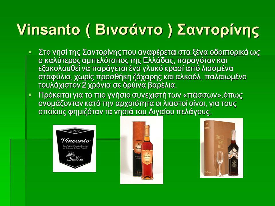 Vinsanto ( Βινσάντο ) Σαντορίνης  Στο νησί της Σαντορίνης που αναφέρεται στα ξένα οδοιπορικά ως ο καλύτερος αμπελότοπος της Ελλάδας, παραγόταν και εξ