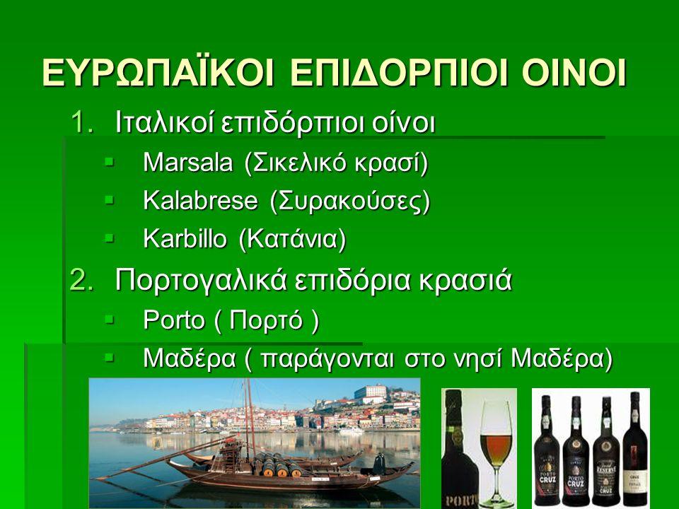 ΕΥΡΩΠΑΪΚΟΙ ΕΠΙΔΟΡΠΙΟΙ ΟΙΝΟΙ 1.Ιταλικοί επιδόρπιοι οίνοι  Marsala (Σικελικό κρασί)  Kalabrese (Συρακούσες)  Karbillo (Κατάνια) 2.Πορτογαλικά επιδόρι