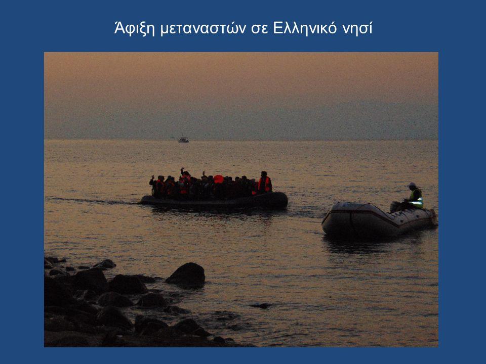 Άφιξη μεταναστών σε Ελληνικό νησί