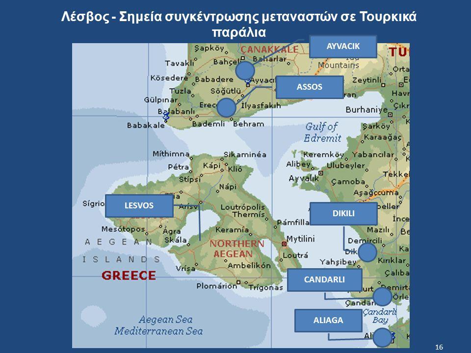 16 AYVACIK ASSOS LESVOS CANDARLI DIKILI ALIAGA Λέσβος - Σημεία συγκέντρωσης μεταναστών σε Τουρκικά παράλια