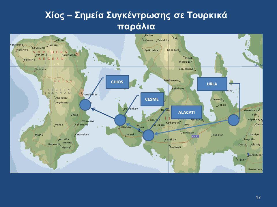 17 ALACATI CESME CHIOS URLA Χίος – Σημεία Συγκέντρωσης σε Τουρκικά παράλια