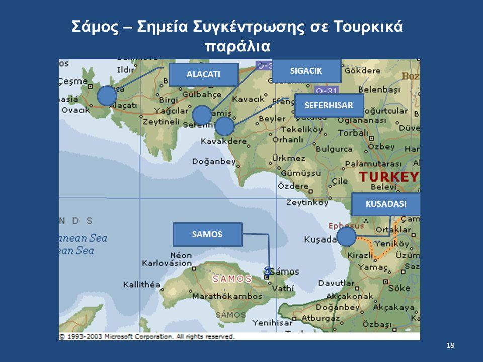 18 SEFERHISAR ALACATI KUSADASI SIGACIK SAMOS Σάμος – Σημεία Συγκέντρωσης σε Τουρκικά παράλια