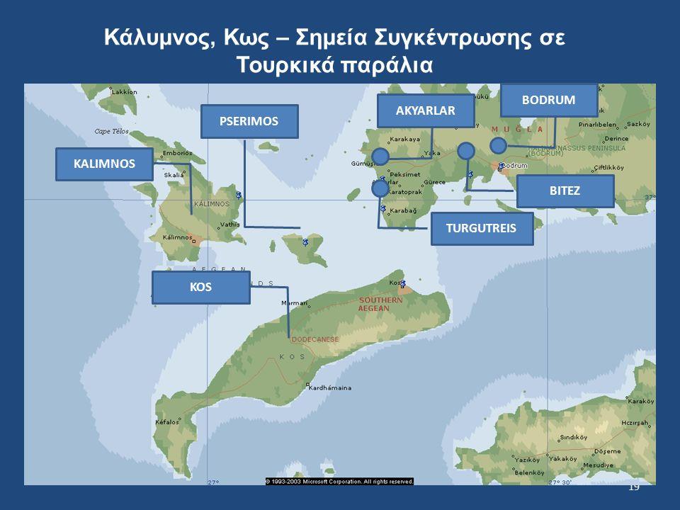 19 KOS KALIMNOS BODRUM BITEZ TURGUTREIS AKYARLAR PSERIMOS Κάλυμνος, Κως – Σημεία Συγκέντρωσης σε Τουρκικά παράλια
