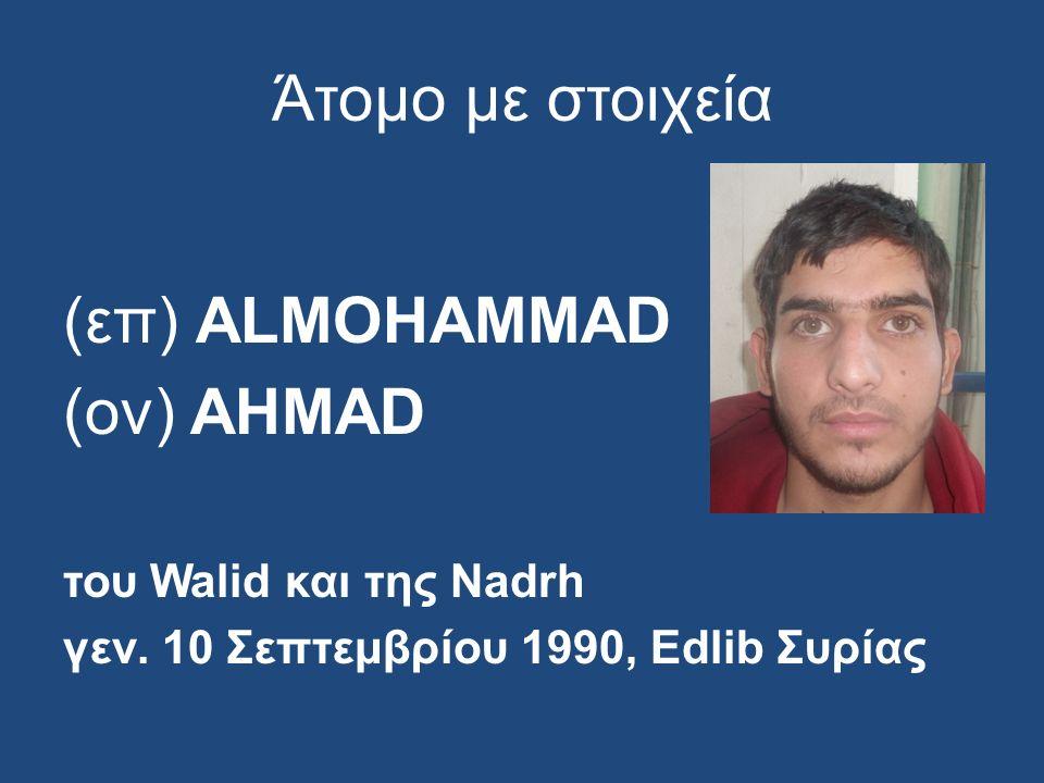 Άτομο με στοιχεία (επ) ALMOHAMMAD (ον) AHMAD του Walid και της Nadrh γεν.