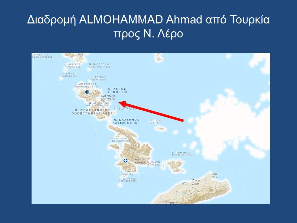 Διαδρομή ALMOHAMMAD Ahmad από Τουρκία προς Ν. Λέρο