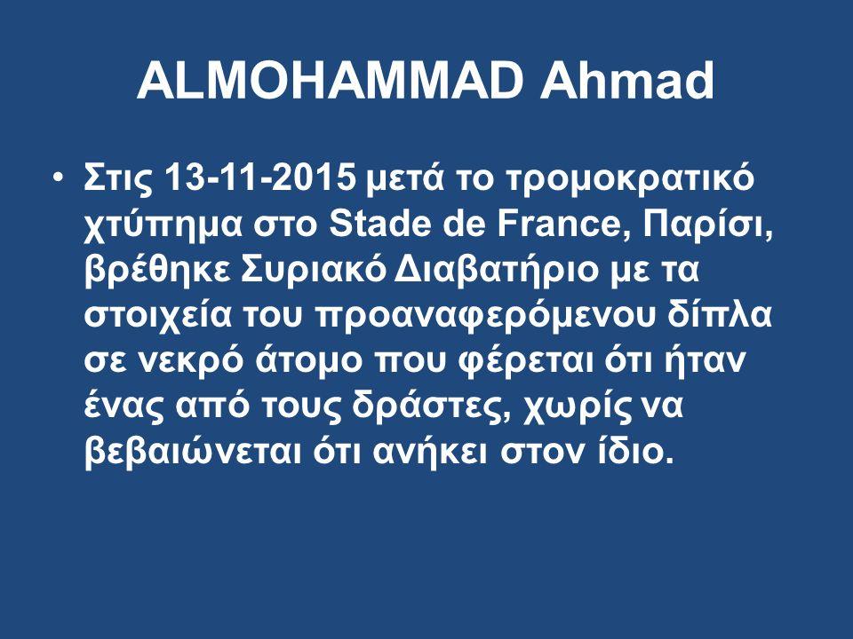 ALMOHAMMAD Ahmad Στις 13-11-2015 μετά το τρομοκρατικό χτύπημα στο Stade de France, Παρίσι, βρέθηκε Συριακό Διαβατήριο με τα στοιχεία του προαναφερόμενου δίπλα σε νεκρό άτομο που φέρεται ότι ήταν ένας από τους δράστες, χωρίς να βεβαιώνεται ότι ανήκει στον ίδιο.