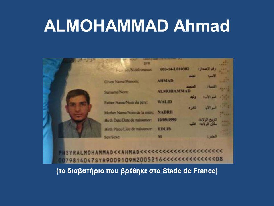 ALMOHAMMAD Ahmad (το διαβατήριο που βρέθηκε στο Stade de France)