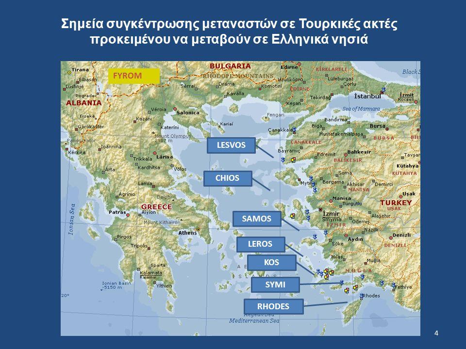 4 LESVOS CHIOS SAMOS KOS SYMI LEROS RHODES Σημεία συγκέντρωσης μεταναστών σε Τουρκικές ακτές προκειμένου να μεταβούν σε Ελληνικά νησιά FYROM