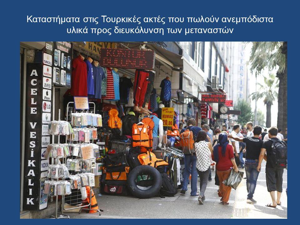 Καταστήματα στις Τουρκικές ακτές που πωλούν ανεμπόδιστα υλικά προς διευκόλυνση των μεταναστών