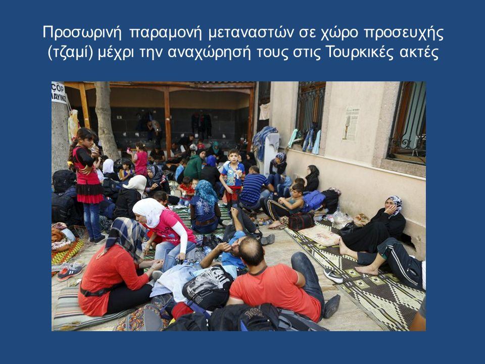 Προσωρινή παραμονή μεταναστών σε χώρο προσευχής (τζαμί) μέχρι την αναχώρησή τους στις Τουρκικές ακτές
