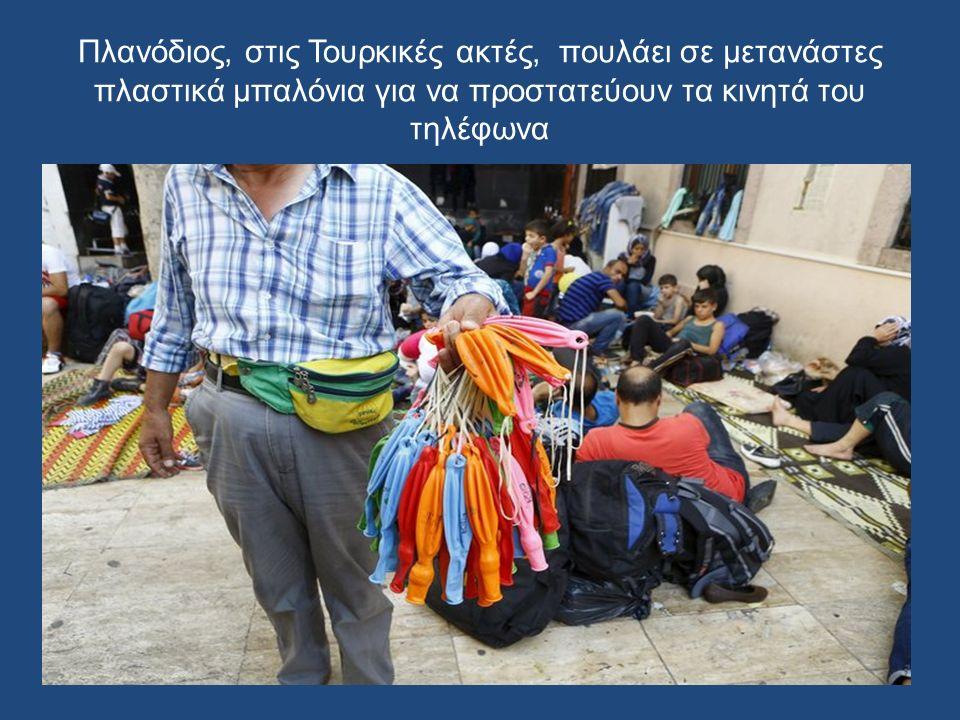 Πλανόδιος, στις Τουρκικές ακτές, πουλάει σε μετανάστες πλαστικά μπαλόνια για να προστατεύουν τα κινητά του τηλέφωνα