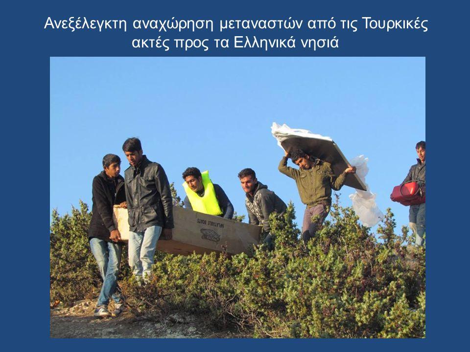 Ανεξέλεγκτη αναχώρηση μεταναστών από τις Τουρκικές ακτές προς τα Ελληνικά νησιά