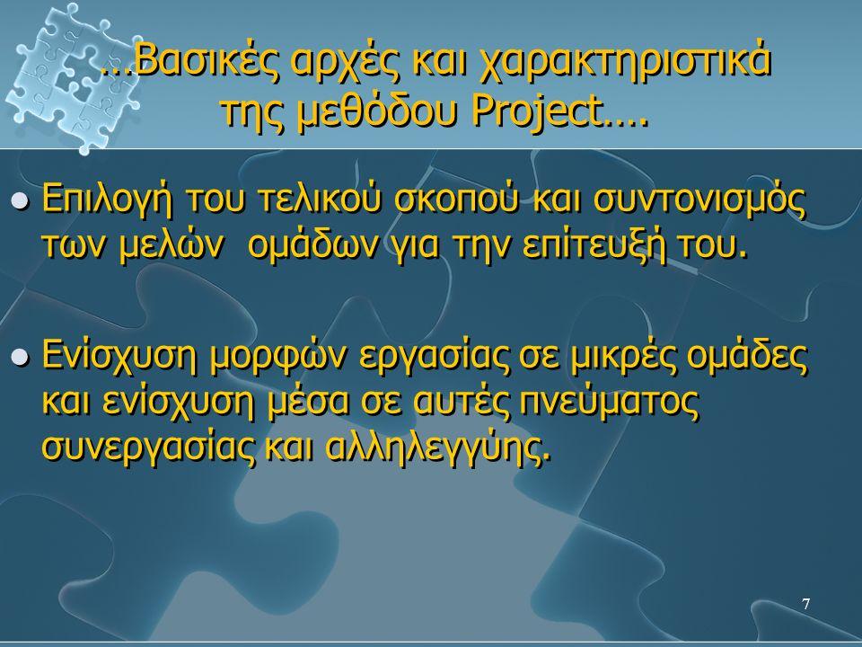 7 …Βασικές αρχές και χαρακτηριστικά της μεθόδου Project….