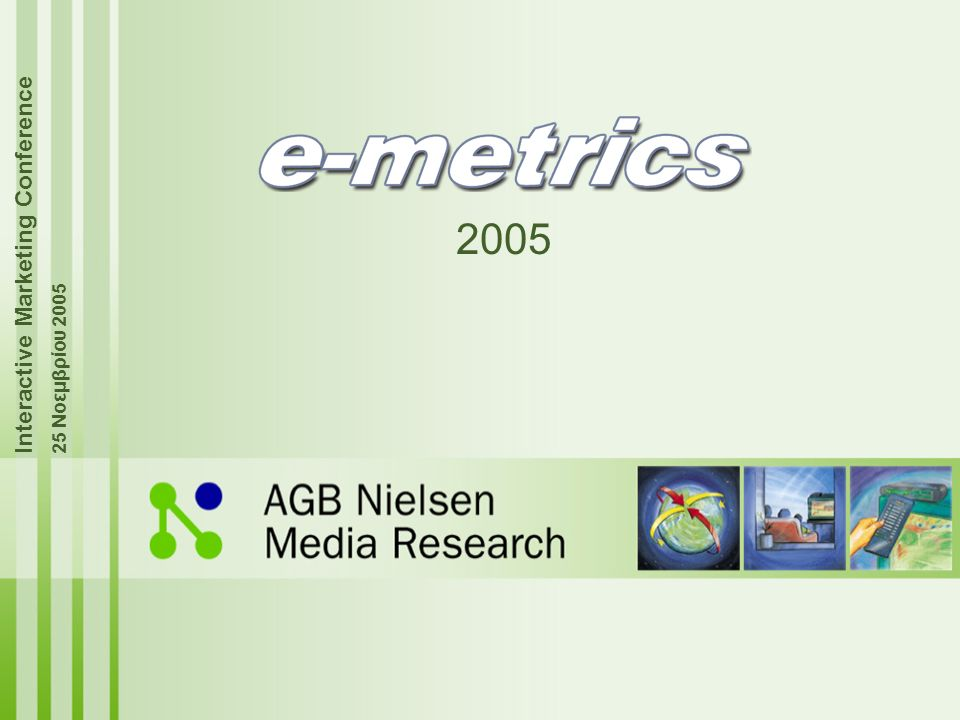 2005 Interactive Marketing Conference 25 Νοεμβρίου 2005