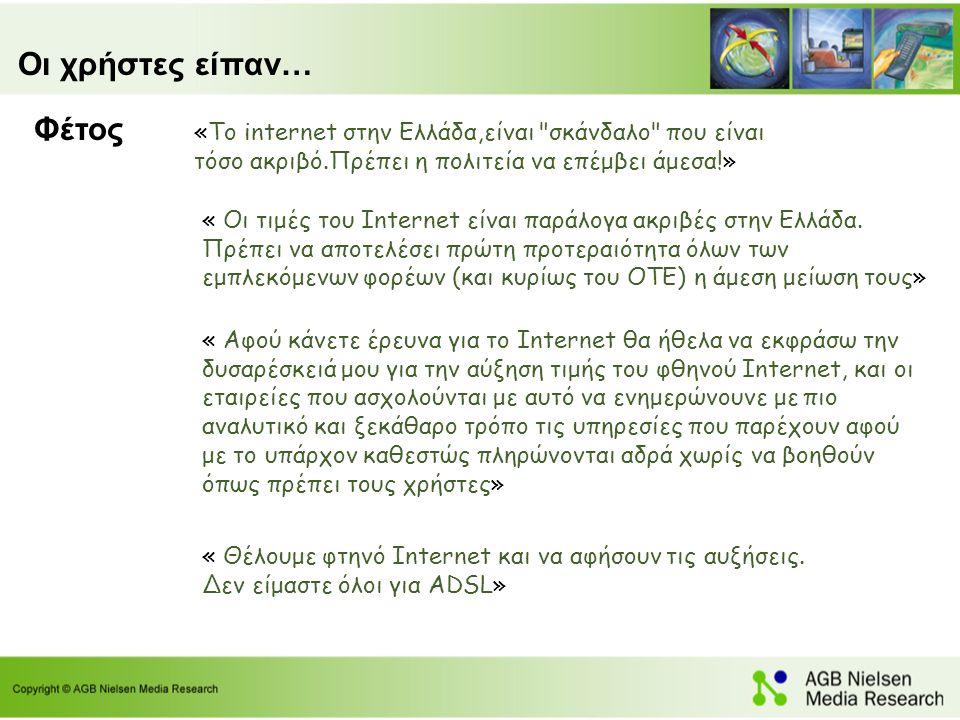 Οι χρήστες είπαν… Φέτος «Το internet στην Ελλάδα,είναι σκάνδαλο που είναι τόσο ακριβό.Πρέπει η πολιτεία να επέμβει άμεσα!» « Οι τιμές του Internet είναι παράλογα ακριβές στην Ελλάδα.