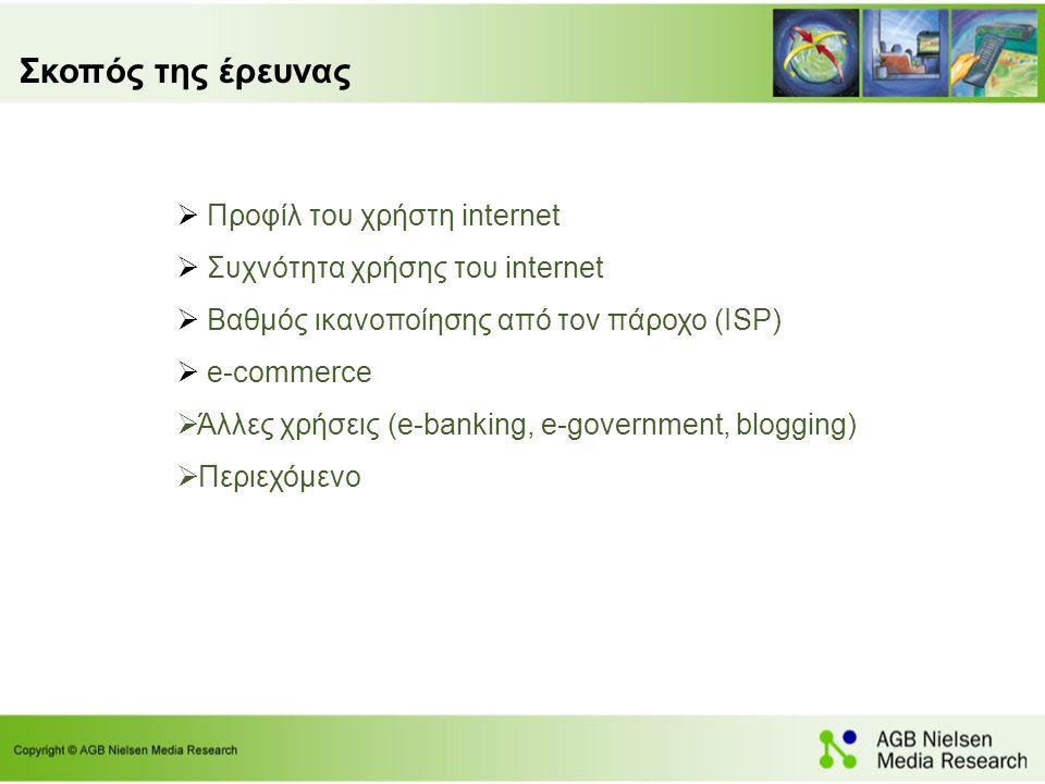 Σκοπός της έρευνας  Προφίλ του χρήστη internet  Συχνότητα χρήσης του internet  Βαθμός ικανοποίησης από τον πάροχο (ISP)  e-commerce  Άλλες χρήσεις (e-banking, e-government, blogging)  Περιεχόμενο