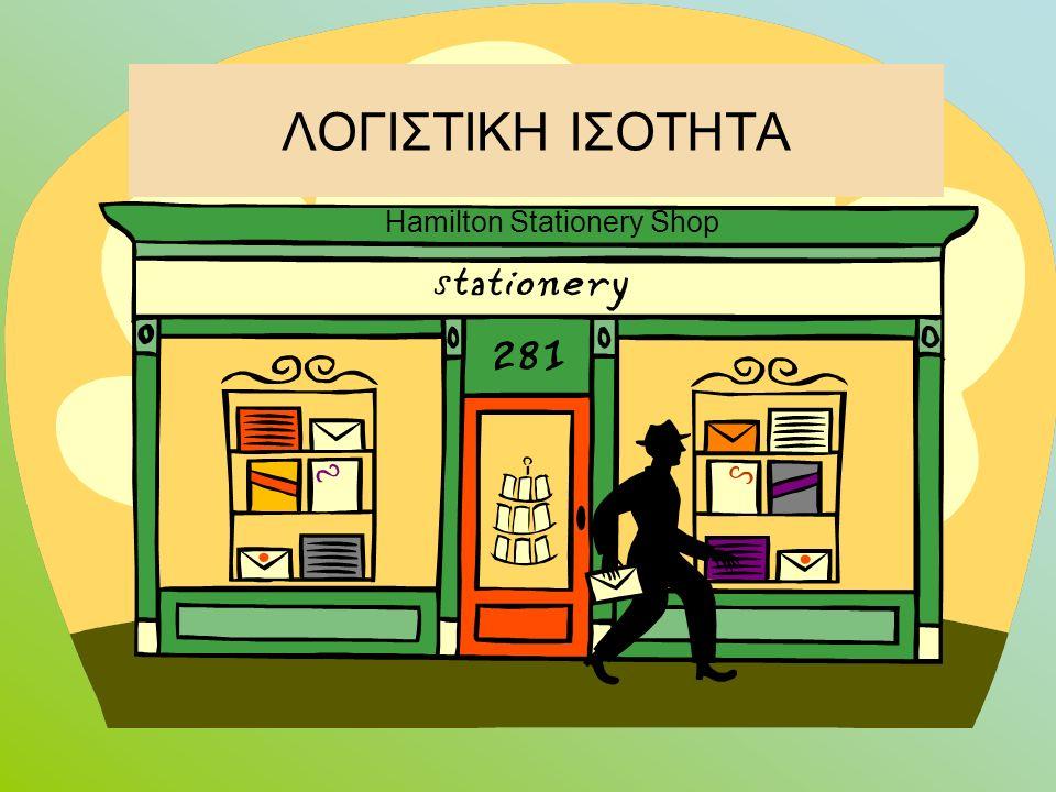 ΛΟΓΙΣΤΙΚΗ ΙΣΟΤΗΤΑ Hamilton Stationery Shop