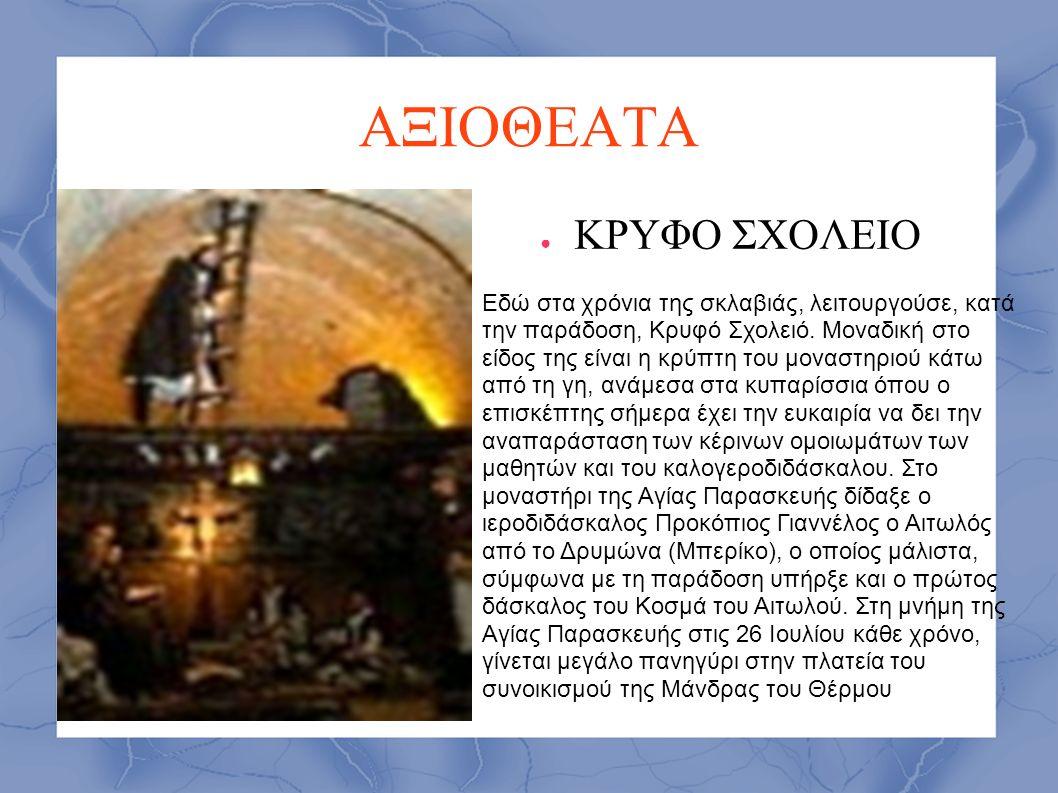 ΑΞΙΟΘΕΑΤΑ ● ΚΡΥΦΟ ΣΧΟΛΕΙΟ Εδώ στα χρόνια της σκλαβιάς, λειτουργούσε, κατά την παράδοση, Κρυφό Σχολειό.