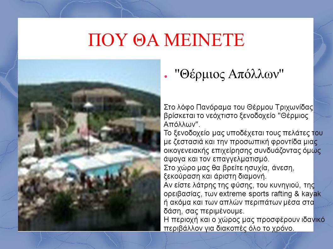 ΠΟΥ ΘΑ ΜΕΙΝΕΤΕ ● Θέρμιος Απόλλων Στο λόφο Πανόραμα του Θέρμου Τριχωνίδας βρίσκεται το νεόχτιστο ξενοδοχείο Θέρμιος Απόλλων .