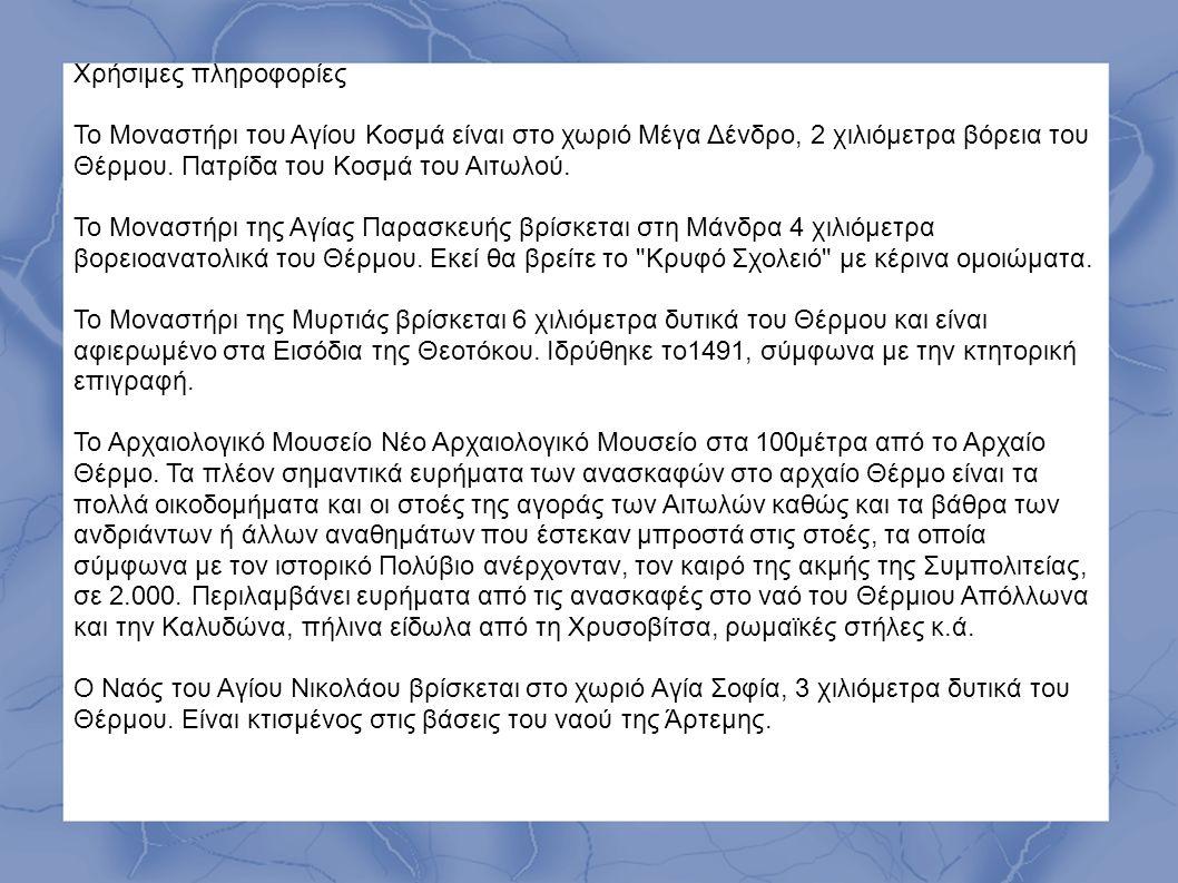 Χρήσιμες πληροφορίες Το Μοναστήρι του Αγίου Κοσμά είναι στο χωριό Μέγα Δένδρο, 2 χιλιόμετρα βόρεια του Θέρμου.