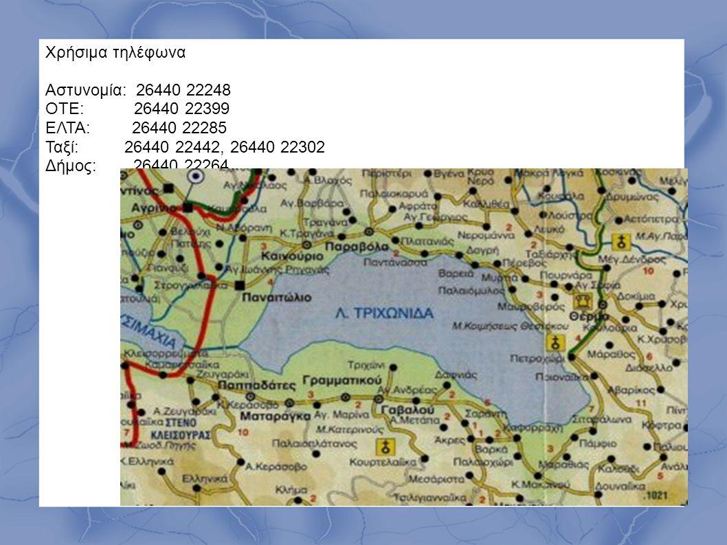 Χρήσιμα τηλέφωνα Αστυνομία: 26440 22248 ΟΤΕ: 26440 22399 ΕΛΤΑ: 26440 22285 Ταξί: 26440 22442, 26440 22302 Δήμος: 26440 22264