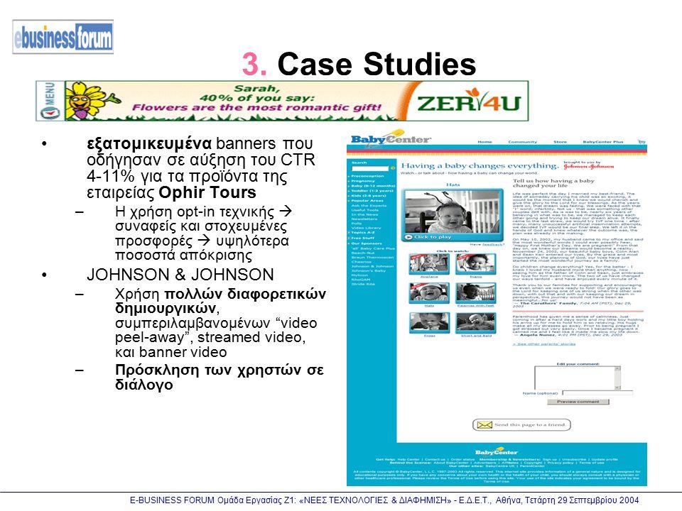Ε-BUSINESS FORUM Ομάδα Εργασίας Ζ1: «ΝΕΕΣ ΤΕΧΝΟΛΟΓΙΕΣ & ΔΙΑΦΗΜΙΣΗ» - Ε.Δ.Ε.Τ., Αθήνα, Τετάρτη 29 Σεπτεμβρίου 2004 3. Case Studies εξατομικευμένα banne