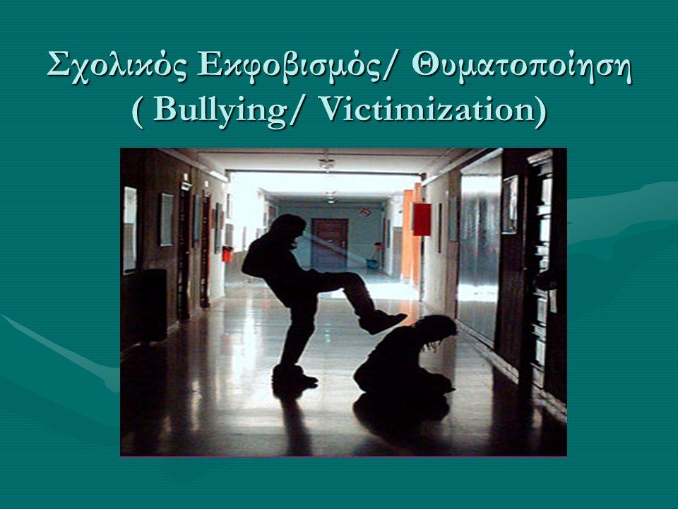 Σχολικός Εκφοβισμός/ Θυματοποίηση ( Bullying/ Victimization) Σχολικός Εκφοβισμός/ Θυματοποίηση ( Bullying/ Victimization)