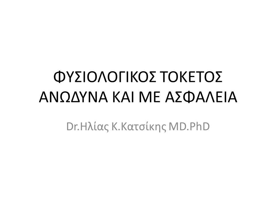 ΦΥΣΙΟΛΟΓΙΚΟΣ ΤΟΚΕΤΟΣ ΑΝΩΔΥΝΑ ΚΑΙ ΜΕ ΑΣΦΑΛΕΙΑ Dr.Ηλίας Κ.Κατσίκης MD.PhD