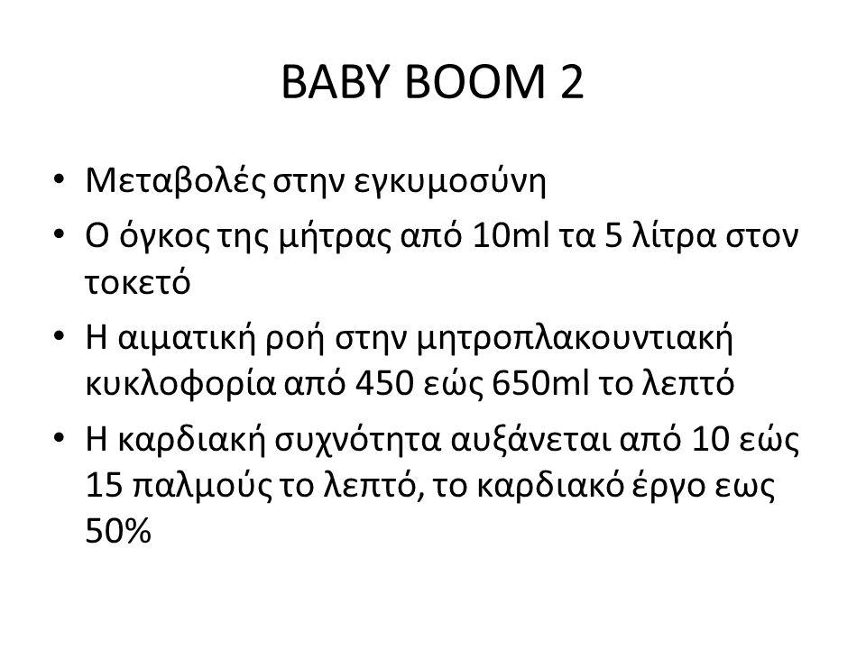 BABY BOOM 2 Μεταβολές στην εγκυμοσύνη Ο όγκος της μήτρας από 10ml τα 5 λίτρα στον τοκετό Η αιματική ροή στην μητροπλακουντιακή κυκλοφορία από 450 εώς 650ml το λεπτό Η καρδιακή συχνότητα αυξάνεται από 10 εώς 15 παλμούς το λεπτό, το καρδιακό έργο εως 50%
