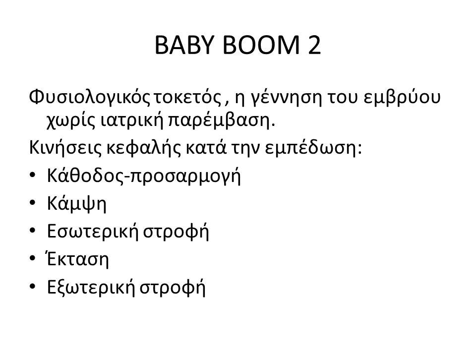 BABY BOOM 2 Φυσιολογικός τοκετός, η γέννηση του εμβρύου χωρίς ιατρική παρέμβαση.