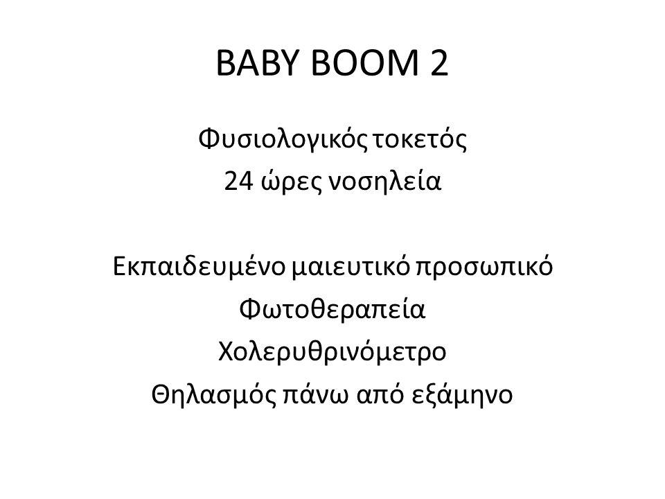 BABY BOOM 2 Φυσιολογικός τοκετός 24 ώρες νοσηλεία Εκπαιδευμένο μαιευτικό προσωπικό Φωτοθεραπεία Χολερυθρινόμετρο Θηλασμός πάνω από εξάμηνο