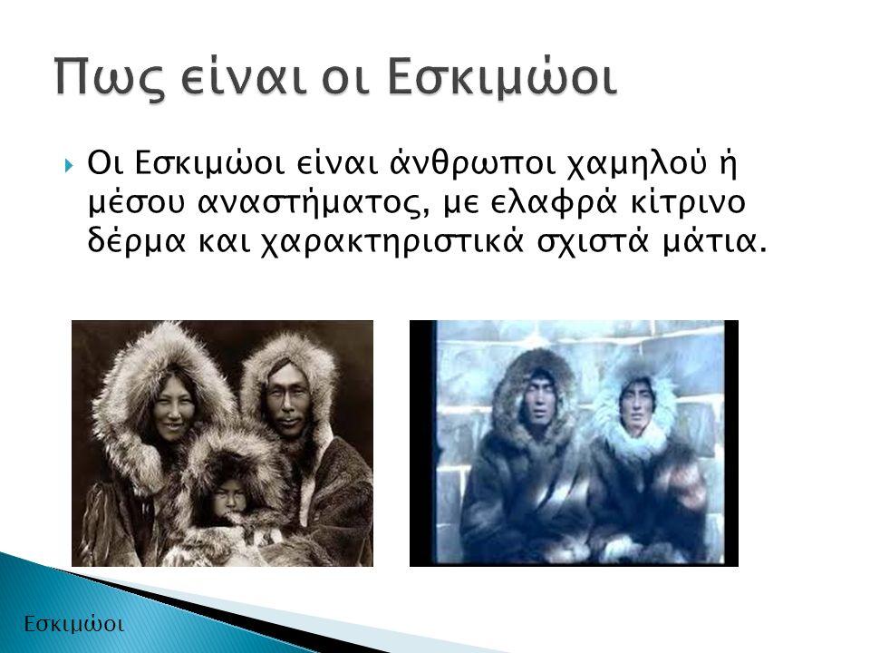 Οι Ινουίτ (Εσκιμώοι) ζουν στην Αλάσκα, στον βόρειο Καναδά και στη Γροιλανδία, κοντά και γύρω από τον Αρκτικό κύκλο.
