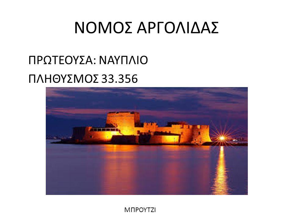ΝΟΜΟΣ ΑΡΓΟΛΙΔΑΣ ΠΡΩΤΕΟΥΣΑ: ΝΑΥΠΛΙΟ ΠΛΗΘΥΣΜΟΣ 33.356 ΜΠΡΟΥΤΖΙ