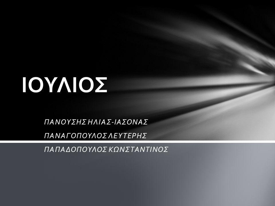 ΠΑΝΟΥΣΗΣ ΗΛΙΑΣ-ΙΑΣΟΝΑΣ ΠΑΝΑΓΟΠΟΥΛΟΣ ΛΕΥΤΕΡΗΣ ΠΑΠΑΔΟΠΟΥΛΟΣ ΚΩΝΣΤΑΝΤΙΝΟΣ ΙΟΥΛΙΟΣ