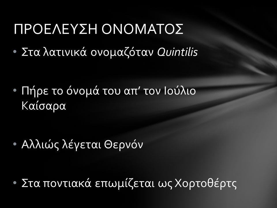 Στα λατινικά ονομαζόταν Quintilis Πήρε το όνομά του απ' τον Ιούλιο Καίσαρα Αλλιώς λέγεται Θερνόν Στα ποντιακά επωμίζεται ως Χορτοθέρτς ΠΡΟΕΛΕΥΣΗ ΟΝΟΜΑΤΟΣ