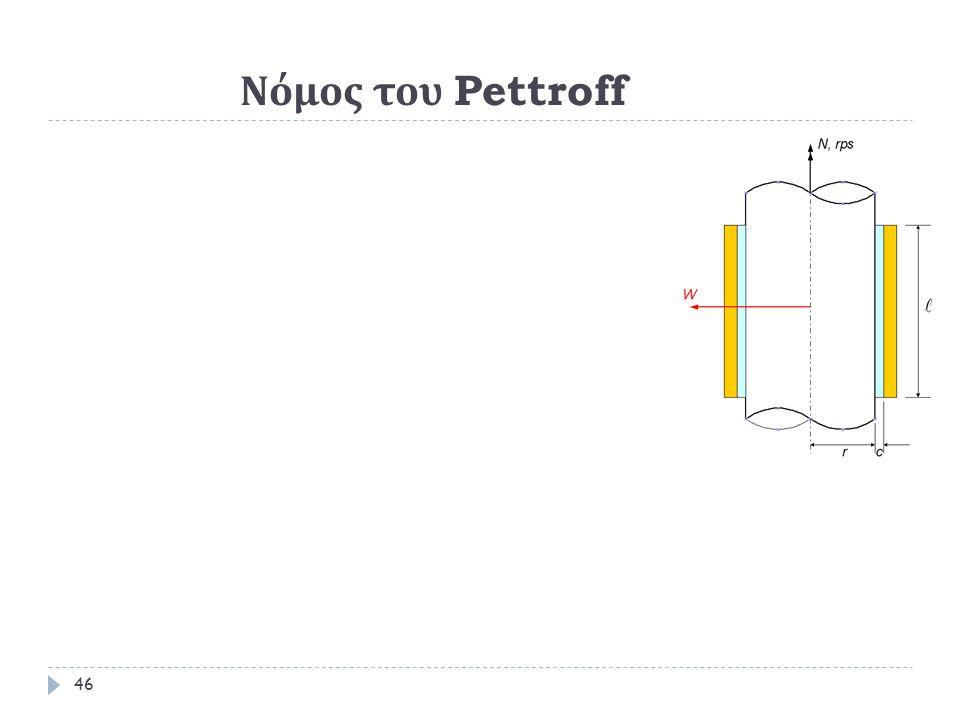 Νόμος του Pettroff 46