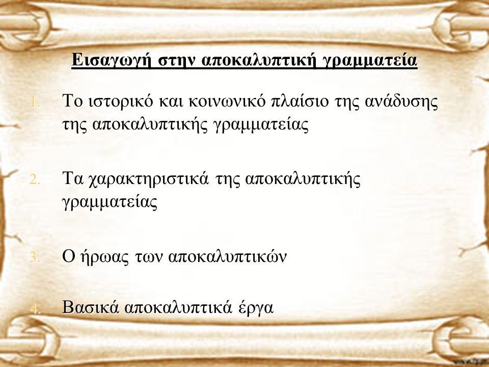 Διαφορές Αποκαλυπτικών και Αποκάλυψης Το μοναδικό αποκαλυπτικό έργο που είναι γνωστός ο συγγραφέας του Οικουμενικότητα (Αποκ.