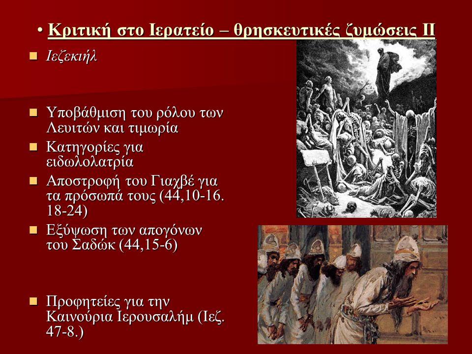 Κριτική στο Ιερατείο – θρησκευτικές ζυμώσεις II Κριτική στο Ιερατείο – θρησκευτικές ζυμώσεις II Ιεζεκιήλ Ιεζεκιήλ Υποβάθμιση του ρόλου των Λευιτών και τιμωρία Υποβάθμιση του ρόλου των Λευιτών και τιμωρία Κατηγορίες για ειδωλολατρία Κατηγορίες για ειδωλολατρία Αποστροφή του Γιαχβέ για τα πρόσωπά τους (44,10-16.