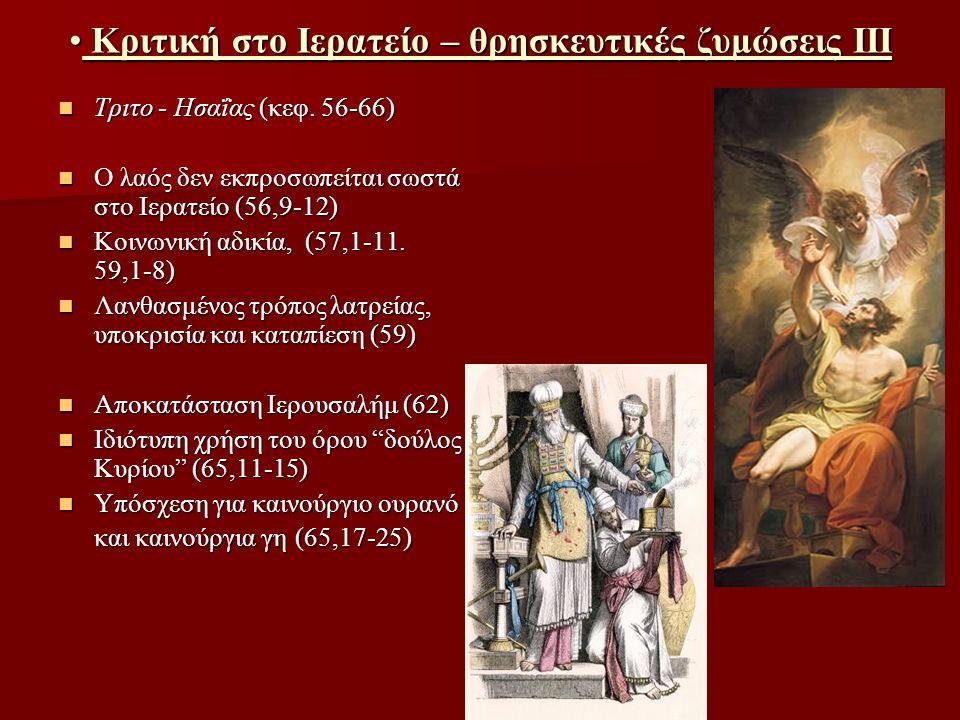 Κριτική στο Ιερατείο – θρησκευτικές ζυμώσεις ΙII Κριτική στο Ιερατείο – θρησκευτικές ζυμώσεις ΙII Τριτο - Ησαΐας (κεφ.